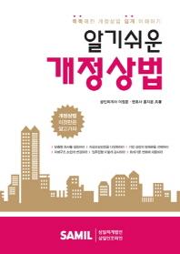 개정상법(2012)(알기쉬운)(양장본 HardCover)