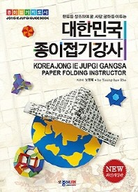 대한민국 종이접기강사