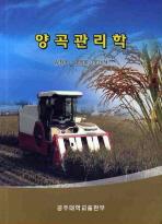 양곡관리학