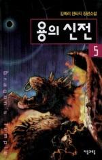용의 신전 5