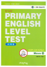 Primary English Level Test Move 3 (교사용)