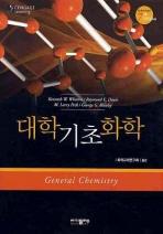 대학기초화학(7판)