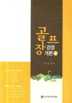 골프장 경영개론. 2