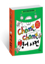 CHANT CHANT 영어사전(CD1장포함)(양장본 HardCover)
