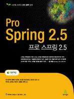 PRO SPRING 2.5(프로 스프링 2.5)(위키북스 오픈소스 웹 시리즈 14)