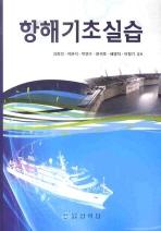 항해기초실습