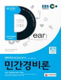민간경비론(경비지도사)(2015)(Dear)