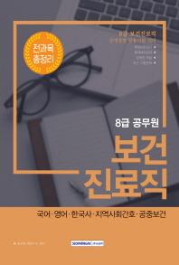 8급공무원 보건진료직 전과목 총정리(2018)