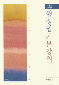 행정법 기본강의(2016)(8판)(양장본 HardCover)