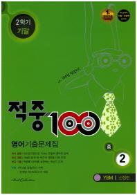 중학 영어 중2-2 기말 기출문제집(YBM 신정현)(2017)