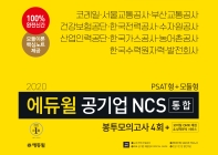 공기업 NCS 통합 봉투모의고사 4회(PSAT형+모듈형)(2020)(에듀윌)