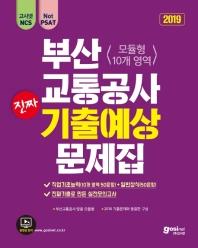 부산교통공사 NCS 필기시험 진짜기출예상문제집(2019)