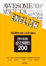 영어회화 순간패턴 200