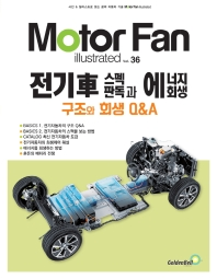 전기차 스펙 판독과 에너지 회생(모터 팬 일러스트레이티드 36)