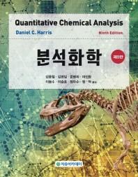 분석화학(9판)