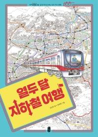 열두 달 지하철 여행(지식곰곰 6)(양장본 HardCover)