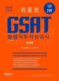 GSAT 삼성직무적성검사 통합편 최신기출유형분석+실전 모의고사(2018)