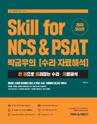 Skill for NCS & PSAT 박금우의 수리,자료해석(2020)