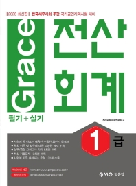 전산회계 1급(필기+실기)(2020)(Grace)