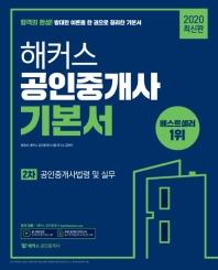 공인중개사법령 및 실무(공인중개사 기본서 2차)(2020)(해커스 공인중개사)