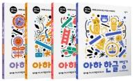 아하 한글 배우기 세트(1-4권)(아하 한글 시리즈)(전4권)