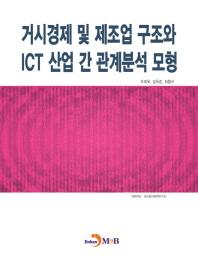 거시경제 및 제조업 구조와 ICT 산업 간 관계분석 모형