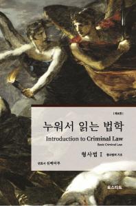 누워서 읽는 법학: 형사법. 1(4판)