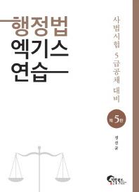 행정법 엑기스 연습(5판)