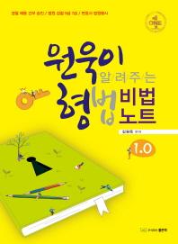 원욱이 알려주는 형법 비법노트 1.0