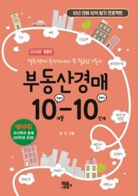 부동산경매 10개월-10단계(2020년)(개정판)