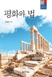 평화와 법(서울대학교 통일평화연구원 평화교실 7)(반양장)