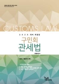 구민회 1차 관세법(2020 대비)(개정판)