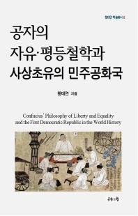 공자의 자유·평등철학과 사상초유의 민주공화국(황태연 학술총서 6)