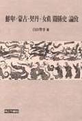 선비 몽고 거란 여진 관계사 논고 -초판-절판된 귀한책-아래사진참조- 691쪽 두꺼운책-