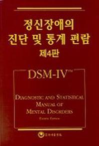 정신장애의 진단 및 통계 편람(DSM-IV)(4판)