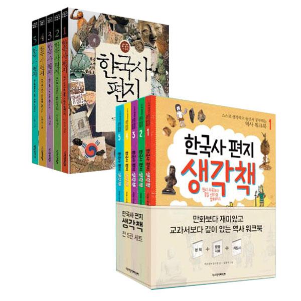 [책과함께어린이]한국사편지(전5권)+생각책(전5권) 완간 세트/연표증정