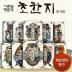 이문열 형민우 초한지 시리즈 1-10번 세트 (전10권)