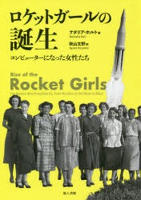 ロケットガ-ルの誕生 コンピュ-タ-になった女性たち