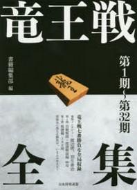 龍王戰全集 第1期~第32期