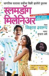 [해외]Slumdog Millionaire (Paperback)