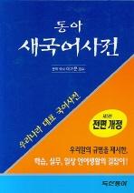 동아 새국어사전(탁상 반달 색인)(제5판)(5판)