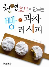 빵 과자 레시피(천연효모로 만드는)