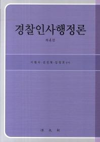 경찰인사행정론 제4판