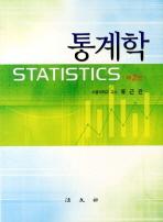 통계학(2판)(양장본 HardCover)