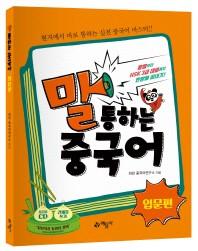 말 통하는 중국어: 입문편(CD1장포함)