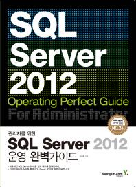 SQL Sever 2012 운영 완벽가이드