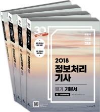 정보처리기사 필기 기본서 세트(2018)(이기적 in)(전4권)