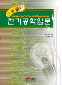 그림풀이 전기공학입문