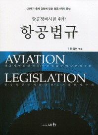 항공법규(항공정비사를 위한)(9판)