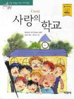 사랑의 학교(논술대비 세계명작 53)